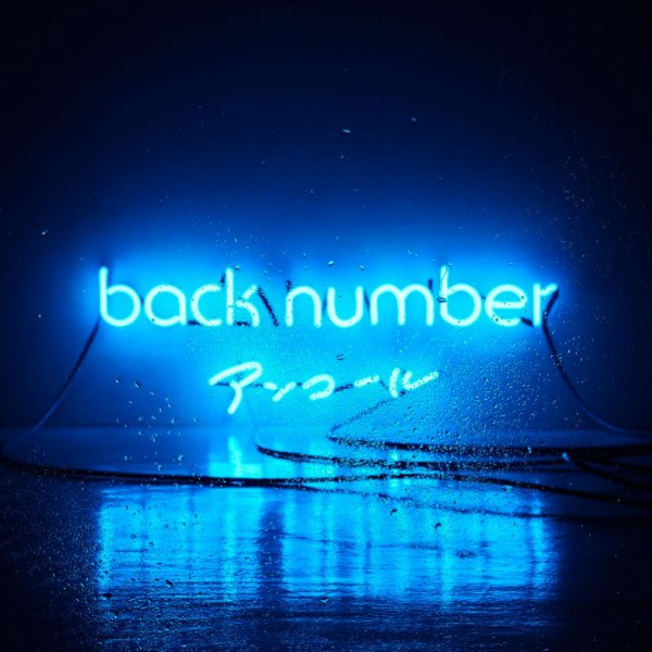 Album Encore (アンコール) by back number