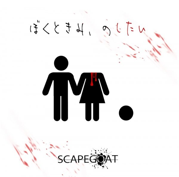 Single Boku to Kimi, no Shiawase (ぼくときみ、のしあわせ) by SCAPEGOAT