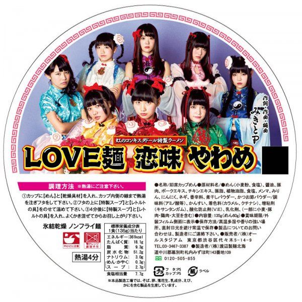 Single Love Men Koi Aji Yawame by Niji no Conquistador
