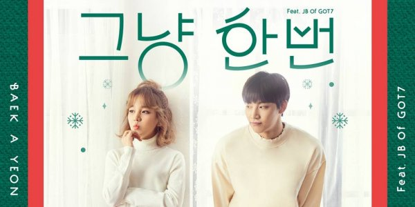 Single Just Because (Feat. JB Of GOT7) by Baek Ah Yeon