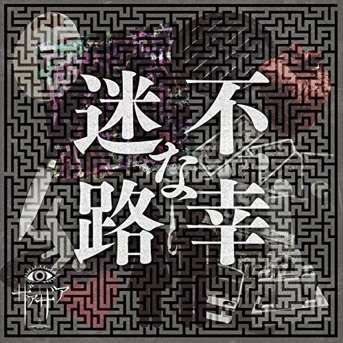 歌詞 恋人ごっこ 恋人ごっこ 歌詞「マカロニえんぴつ」ふりがな付|歌詞検索サイト【UtaTen】