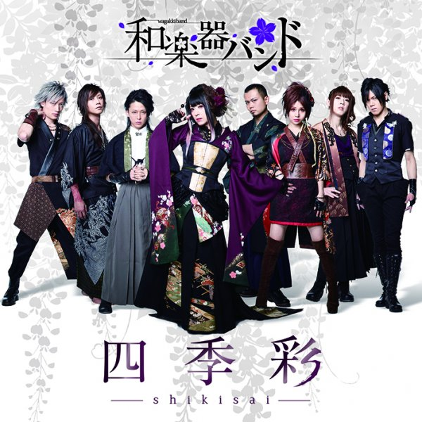 Kishikaisei (起死回生)  by Wagakki Band