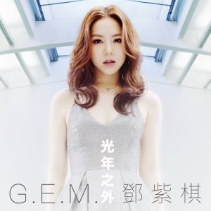 Guang Nian Zhi Wai (光年之外/Lightyears Away) by G.E.M.