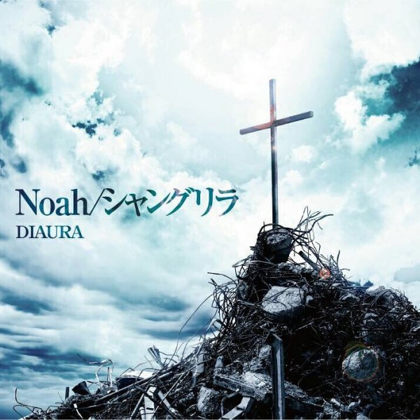 Single Noah/Shangri-la (シャングリラ) by DIAURA