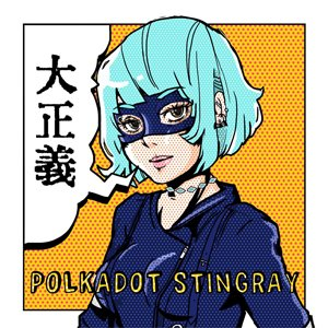Mini album Dai Seigi (大正義) by Polkadot Stingray