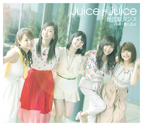 Single Jidanda Dance / Feel!Kanjiru Yo by Juice=Juice