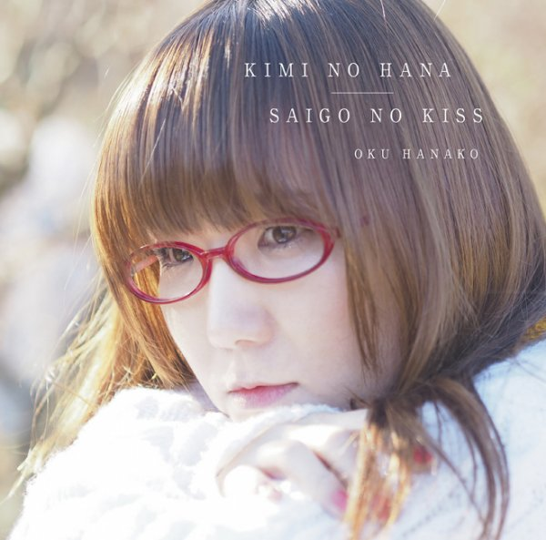 Single Kimi no Hana / Saigo no Kiss by Hanako Oku