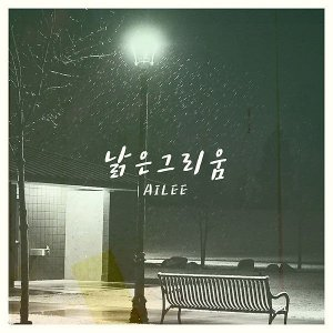 Reminiscing (낡은 그리움)  by Ailee