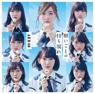 Single Negaigoto no Mochigusare by AKB48