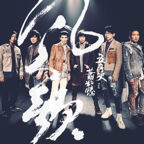 Song of Ordinary People feat. Jam Hsiao by Mayday