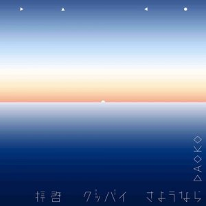 Haikei Goodbye Sayōnara (拝啓グッバイさようなら) by Daoko