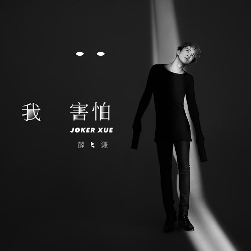 Mini album Wo Hai Pa Qiang Xian Ting by Joker Xue