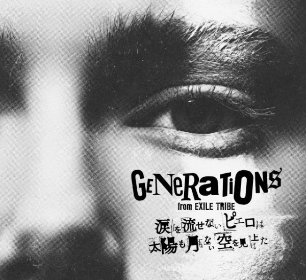 RUN THIS TOWN by GENERATIONS