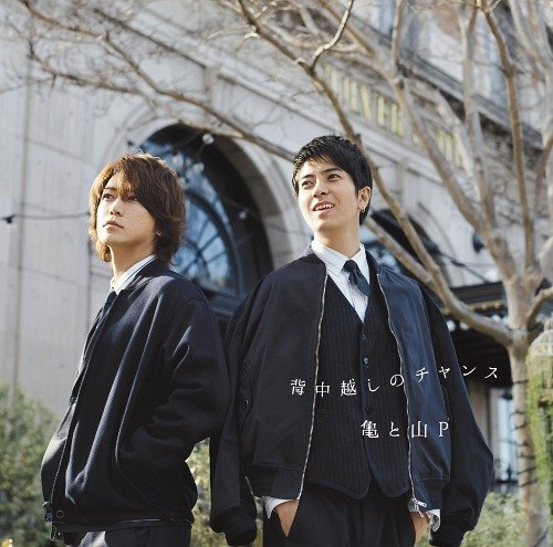 Single Senakagoshi no Chance by Kame to YamaP