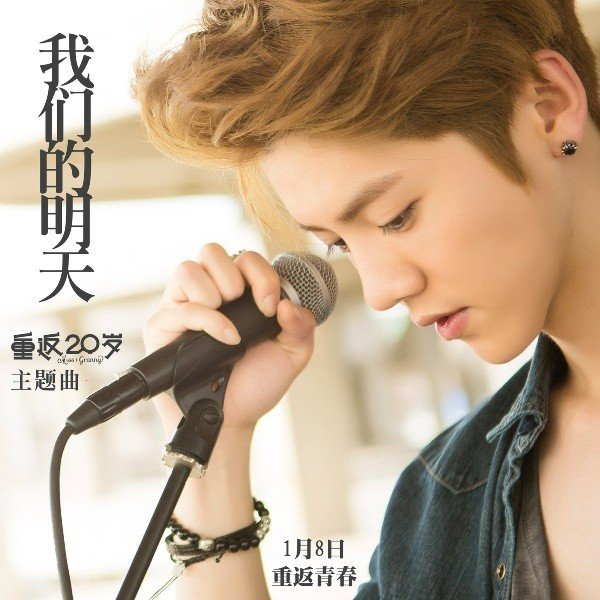 Single Our Tomorrow (Back To 20 OST) by Lu Han