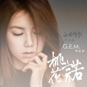 MV Video G E M  - I Like You (喜歡你/Hei Foon Nei) with