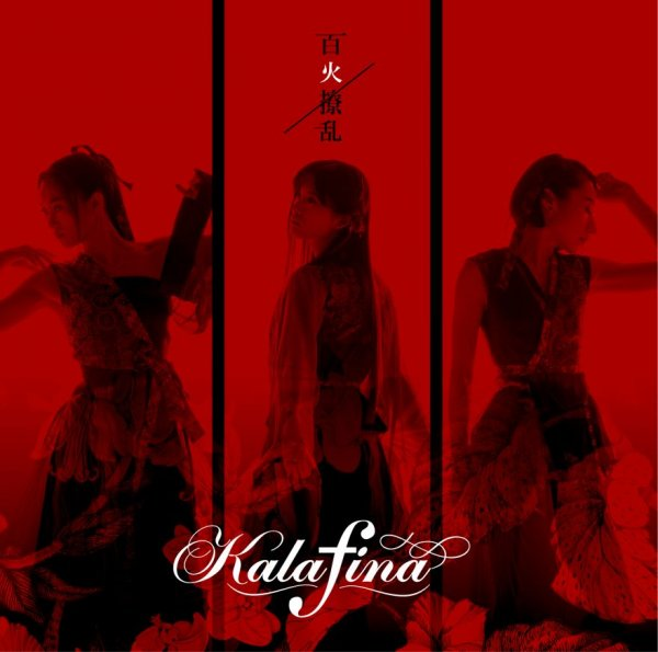 Single Hyakka Ryouran by Kalafina