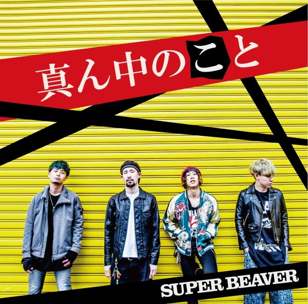 [Jpop][MV] irony by SUPER BEAVER With Lyrics