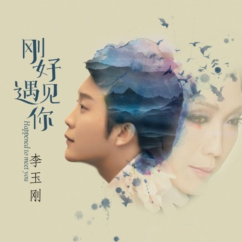 Single Gang Hao Yu Jian Ni by Li Yu Gang