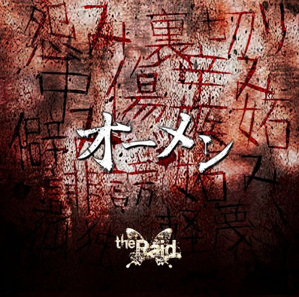 Mini album Omen (オーメン ) by the Raid.