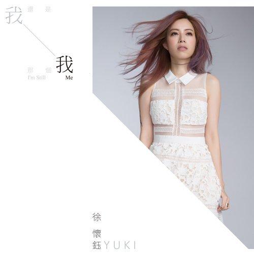 yuki hsu can wait lyrics