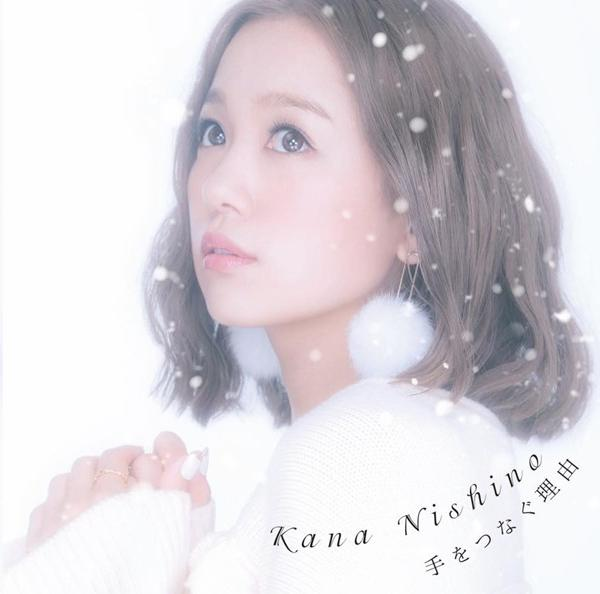 Single Te wo Tsunagu Riyuu by Kana Nishino