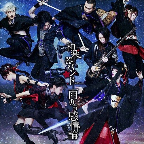 Single Ame Nochi Kanjouron (雨のち感情論) by Wagakki Band