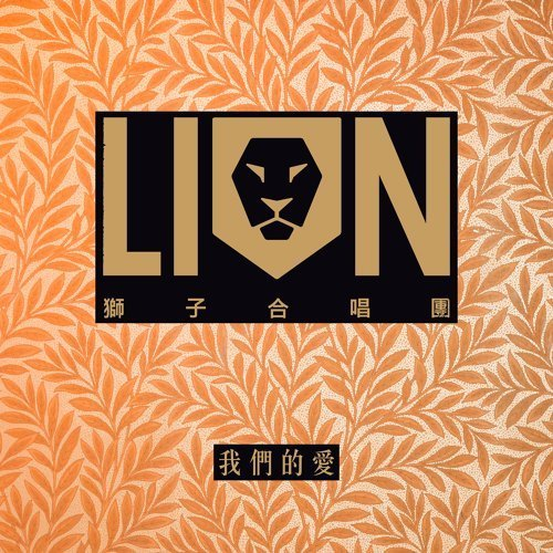 Single Our Love by Lion