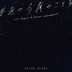 普通の今夜のことを - let tonight be forever (Futsuu no konya no koto wo; About the normal today) by Daichi Miura