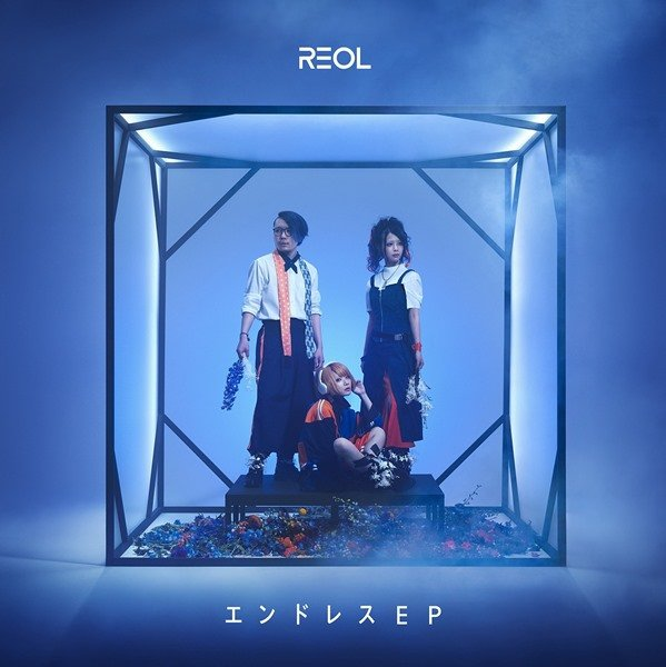 Album エンドレスEP by Reol