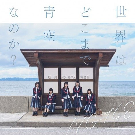 Single Sekai wa Doko Made Aozora na no ka? by NGT48