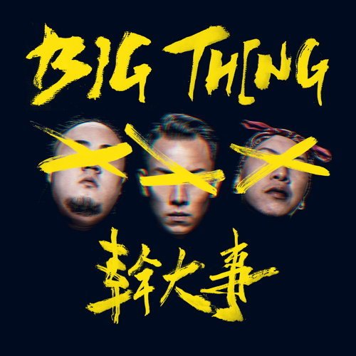 幹大事 BIG THING by MJ116