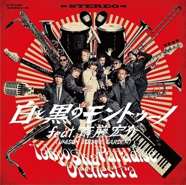 Single Shiro to Kuro no Montuno by Tokyo Ska Paradise Orchestra