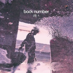 Mabataki (瞬き) by back number