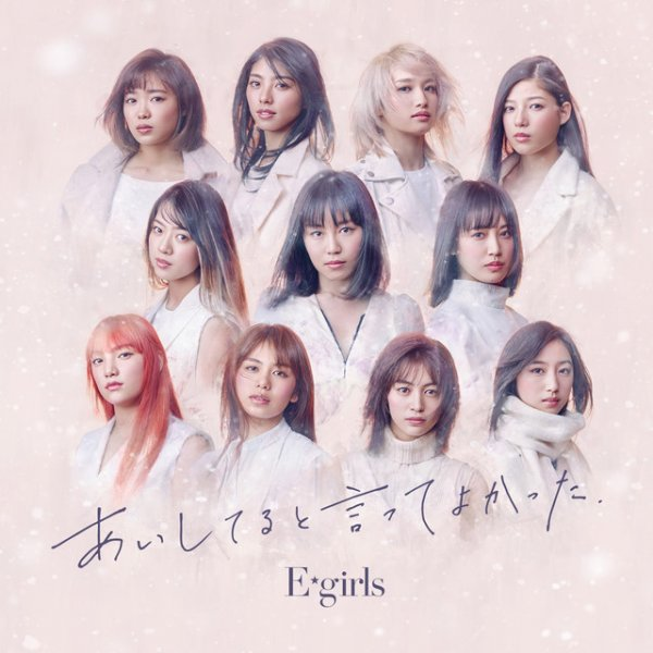 Single Aishiteru to Itte Yokatta by E-Girls
