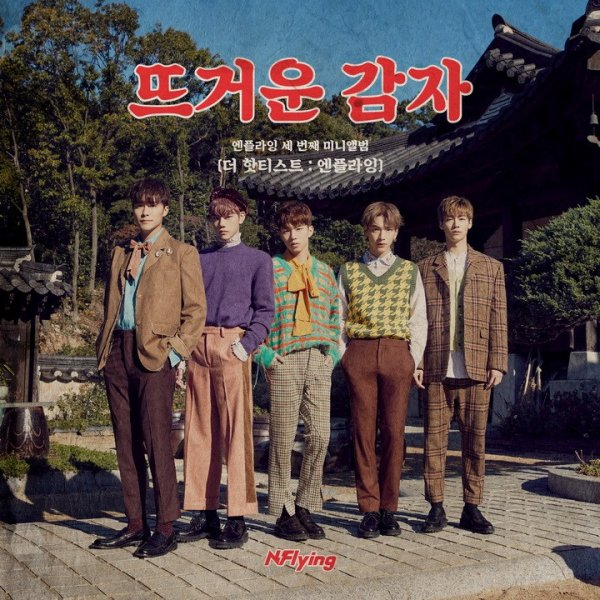 Mini album Hot Potato by N.Flying