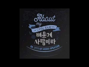 About My Only Love feat. Kang Min Jung of Mono Speaker by