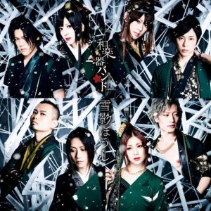 Yuki Kageboushi (雪影ぼうし) by Wagakki Band