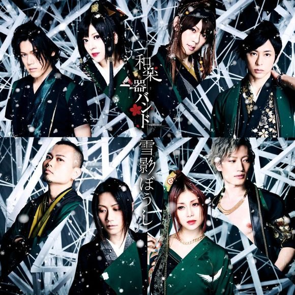 Single Yuki Kageboushi (雪影ぼうし) by Wagakki Band