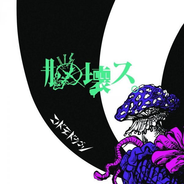 Single Nou Kawasu. (脳壊ス。) by Codomo Dragon