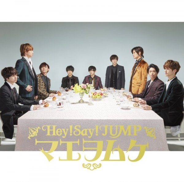 Mae wo Muke (マエヲムケ)  by Hey! Say! JUMP