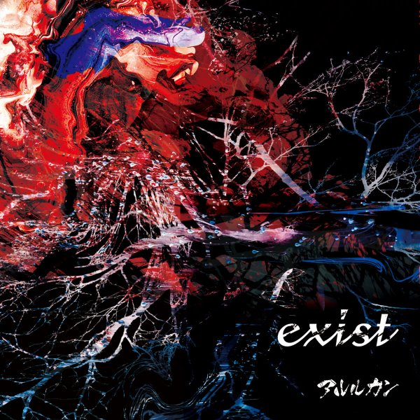 Single exist by Arlequin