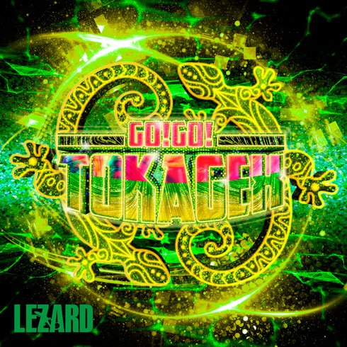 Manatsu no junjou to Revolution (真夏の純情とRevolution )[mode:TOKAGEX] by Lezard