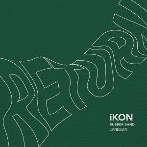 고무줄다리기 (Rubber Band) by iKON