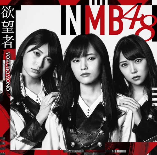Single Yokubomono by NMB48