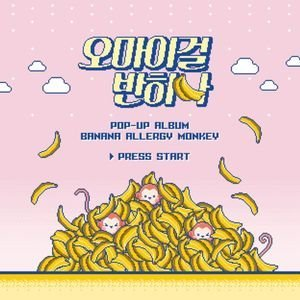 Banana allergy monkey (바나나 알러지 원숭이) by Oh My Girl