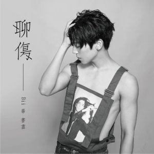 Scars (聊傷) [Meet Me @ 1006 Ending Song] by Bii
