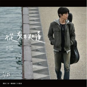 Never Know (從來不知道) [About Youth Ending Theme] by Bii