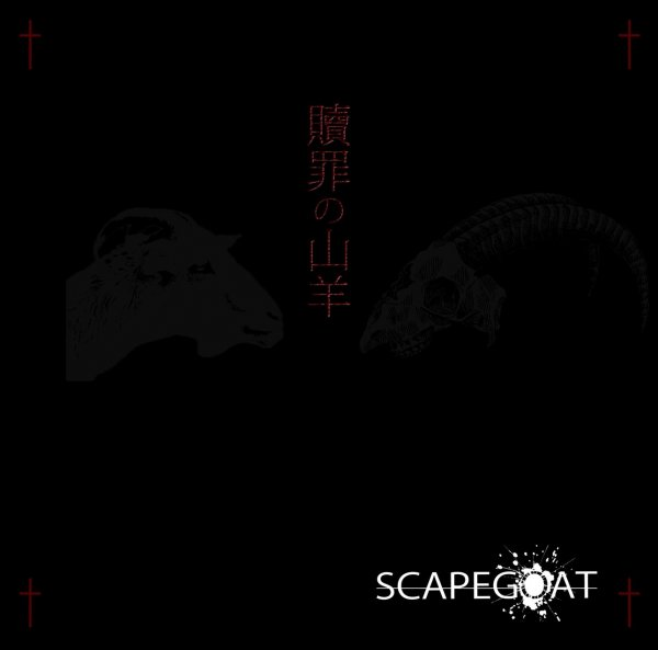 Konsui (昏睡) by SCAPEGOAT