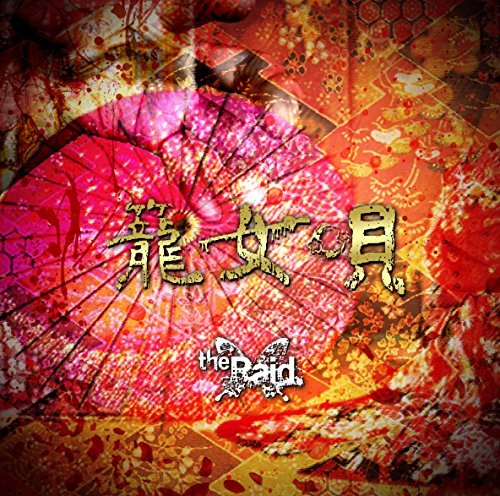 Single Kago Onna uta (籠女唄) by the Raid.